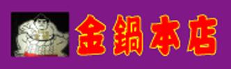 金鍋 本店